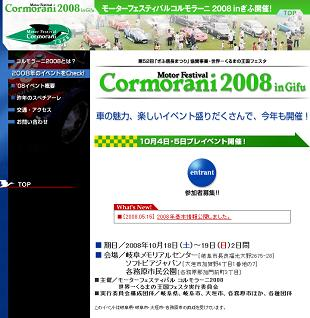 Cor2008